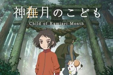 Le film Kamiari no Kodomo reporté pour 2021