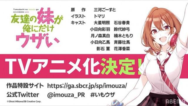 Tomodachi no Imouto ga Ore ni dake Uzai adapté en animé