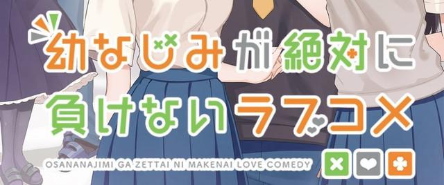 Une date de diffusion pour l'animé Osananajimi ga Zettai ni Makenai Love Comedy